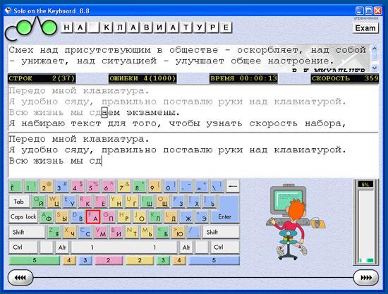 Программа соло на клавиатуре 8 версия